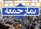 نمازجمعه ۲۶ دیماه در شهرستانهای فارس اقامه میشود