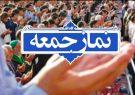 اقامه نماز جمعه ۱۲ دی ماه در همه شهرهای فارس