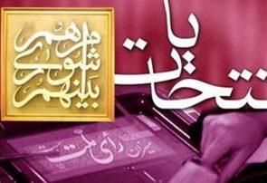ثبت نام نامزدهای انتخابات شورای شهر شیراز