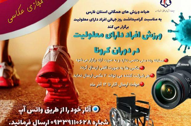 مسابقه مجازی عکاسی هیئت ورزش های همگانی فارس به مناسبت روز جهانی افراد دارای معلولیت
