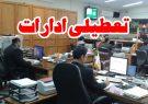 ادارات دولتی هفته آینده تعطیل شدند / جزئیات مهم ابلاغیه رئیس جمهور
