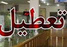 تعطیلی بخش های اداری و ستادی شهرداری شیراز  از شنبه هشتم تا پنجشنبه سیزدهم آذر