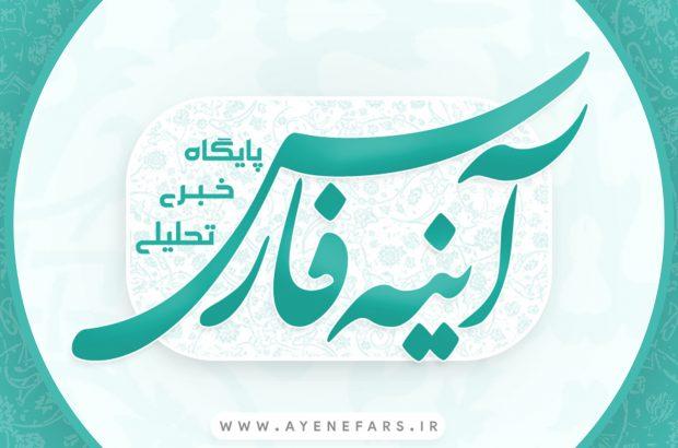 پک تبلیغاتی ۳ میلیون نفری ویژه کاندیدای شورای اسلامی شهر شیراز و مناطق مختلف فارس