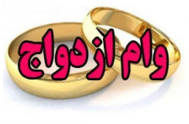 وام ازدواج ۷۰ میلیون تومان شد