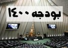 تکلیف لایحه بودجه ۱۴۰۰ چه میشود؟/ مهلت دوهفتهای دولت