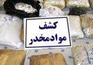کشف ۶۰۰ کیلوگرم تریاک در شیراز