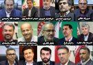 نظرسنجی انتخاب چهره برگزیده سال ۱۳۹۹ استان فارس