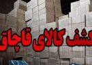 توقیف تانکر گاز حامل ۳۰ میلیارد کالای قاچاق در فارس