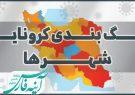 اسامی شهرهای ممنوعه سفر نوروزی ۱۴۰۰ اعلام شد