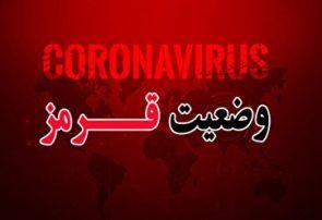 آغاز اعمال محدودیتهای جدید کرونایی در فارس