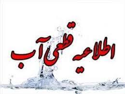 قطع آب در برخی مناطق شیراز