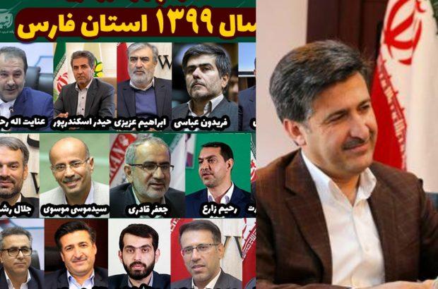 گزینههای چهره سال ۱۳۹۹ استان فارس را مخاطبین آینه فارس انتخاب کردند/ سیاهپور روسفید انتخاب مردمی