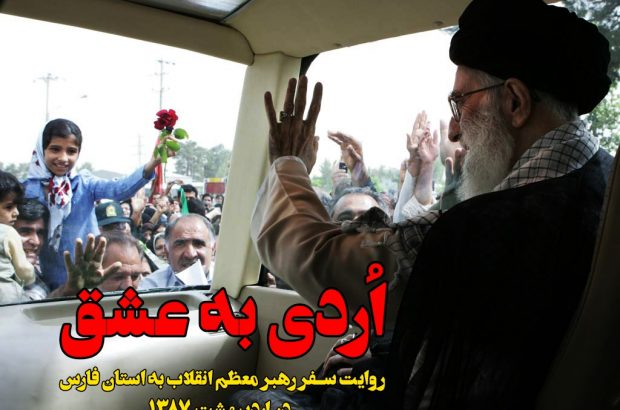 مستند موشن«اُردی به عشق» ️روایت سفر رهبر معظم انقلاب به استان فارس در سال ۸۷/قسمت اول