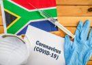 آخرین خبرها درباره کرونای آفریقای جنوبی/ ویروسی که واکسن و ایمنی بدن را دور میزند