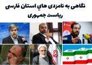 اختصاصی آینه فارس؛ نگاهی به حضور چهره های استان فارسی برای نامزدی ریاست جمهوری