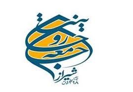 بیانیه جامعه روحانیت شیراز در مورد گزینه اصلح انتخابات ریاست جمهوری