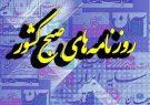 روزنامههای صبح کشور دوشنبه ۳۱ خرداد