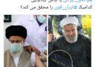 یادداشت میهمان؛ ایران مقتدر با واکسن ایرانی یا قبای ایتالیایی