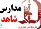 جزئیات جدید از واگذاری مدرسه شاهد در شیراز به رستوران؛ اعلام درخواست ۶ ماهه آموزش و پرورش برای تملک مدرسه