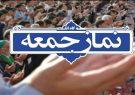 اقامه نماز جمعه ۲۵ تیرماه در همه شهرستانهای فارس