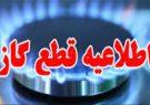 قطع گاز برخی مشترکان در شیراز