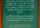 جذب مأمور آموزش و پرورش در اتحادیه انجمنهای اسلامی دانشآموزان فارس