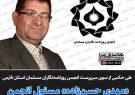 «مهدی حسن زاده» مسئول انجمن روزنامه نگاران مسلمان فسا شد