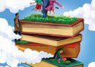 فراخوان ایده ویژه گسترش فرهنگ کتاب خوانی در خانواده