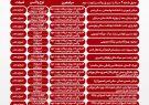 اعلام مراکز واکسیناسیون کرونا در شیراز؛ یکشنبه ۲۴ مرداد