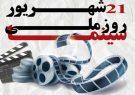 تشریح برنامههای روز ملی سینما در فارس