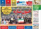 روزنامههای ورزشی ۲۹ شهریور؛ پرسپولیس، ارزشمندترین تیم فوتبال ایران / معروف نشده، قهرمان شدند! / اوج سرگردانی و بلاتکلیفی در استقلال