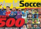 طارمی و آزمون در میان برترینهای فوتبال جهان