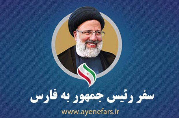اختصاصی آینه فارس/ جزئیات برنامه سفر نمایندگان رئیس جمهور به شهرستانهای فارس