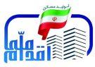 ساخت ۶۸۰ واحد مسکن اقدام ملی ویژه شهروندان شیرازی